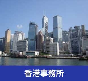 香港事務所のご案内のイメージ